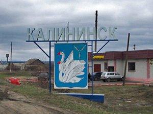 Калининск