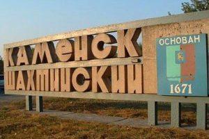 Куда сдать макулатуру в Каменске-Шахтинском?