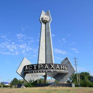 Куда сдать макулатуру в Астрахани?