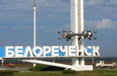 Куда сдать макулатуру в Белореченске?