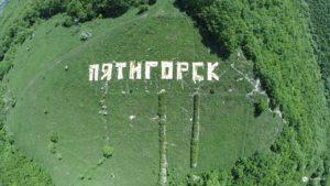 Куда сдать макулатуру в Пятигорске?