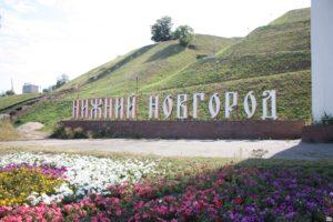 Куда сдать макулатуру в Нижнем Новгороде?