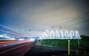 Куда сдать макулатуру в Самаре?