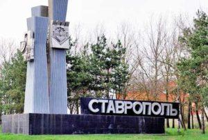 Куда сдать макулатуру в Ставрополе?