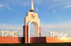 Куда сдать макулатуру в Троицке?