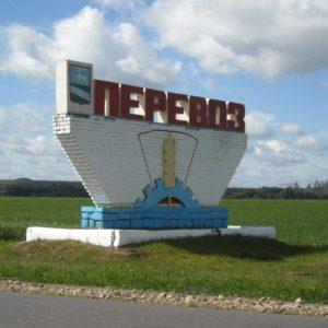 Куда сдать металлолом в Перевозе?
