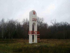 Где сдать медь в Алексино стоимость металлолома в москве в Лукьяново