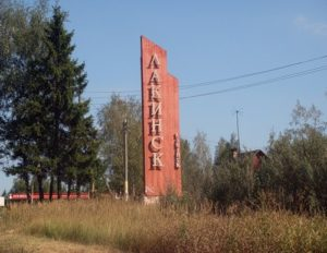 Куда сдать металлолом в Лакинске?