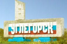 Куда сдать металлолом в Углегорске?