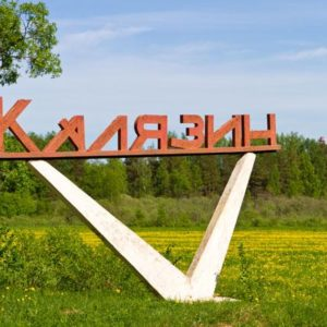 Куда сдать металлолом в Калязине?