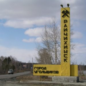 Куда сдать металлолом в Райчихинске?