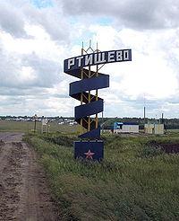 Куда сдать металлолом в Ртищево?