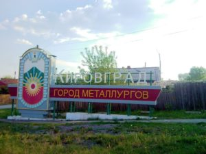 Куда сдать металлолом в Кировграде?
