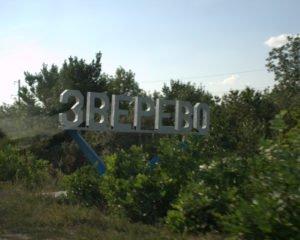Куда сдать металлолом в Зверево?