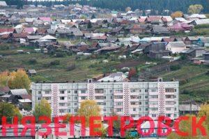 Куда сдать металлолом в Нязепетровске?