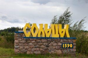 Куда сдать металлолом в Сольцах?