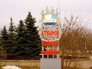 Куда сдать металлолом в Аткарске?