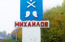 Куда сдать металлолом в Михайлове?