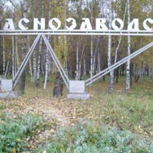 Куда сдать металлолом в Краснозаводске?