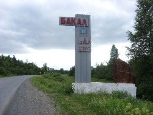 Куда сдать металлолом в Бакале?