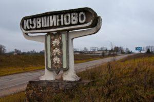 Куда сдать металлолом в Кувшиново?