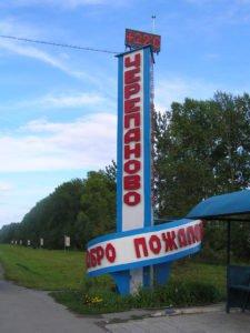 Куда сдать металлолом в Черепаново?