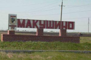 Куда сдать металлолом в Макушино?