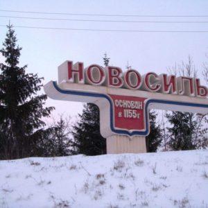Куда сдать металлолом в г. Новосиль?