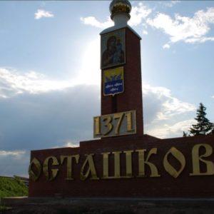 Куда сдать металлолом в Осташкове?