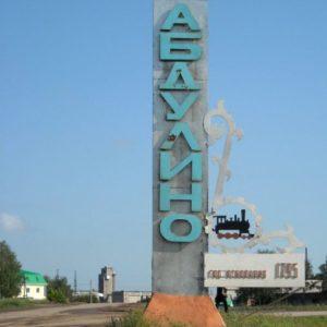 Куда сдать металлолом в Абдулино?