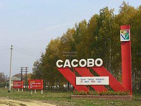 Куда сдать металлолом в Сасово?