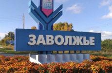 Куда сдать металлолом в Заволжье?