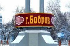 Куда сдать металлолом в Боброве?