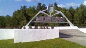 Куда сдать металлолом в Межгорьи?