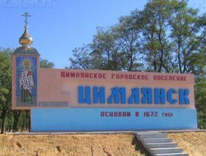 Куда сдать металлолом в Цимлянске?