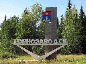 Куда сдать металлолом в Горнозаводске?