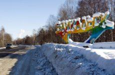 Куда сдать макулатуру в Байкальске?