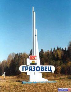 Макулатура прием в вологодской области макулатура сдать в димитровграде