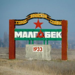Куда сдать макулатуру в Малгобеке?