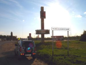 Куда сдать макулатуру в Новоаннинском?