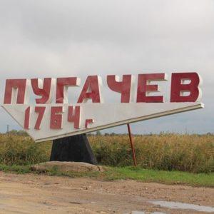 Куда сдать макулатуру в Пугачеве?