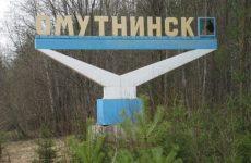 Куда сдать макулатуру в Омутнинске?