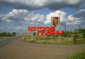 Куда сдать макулатуру в Вятских Полянах?