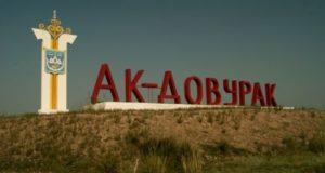 Ак Довурак