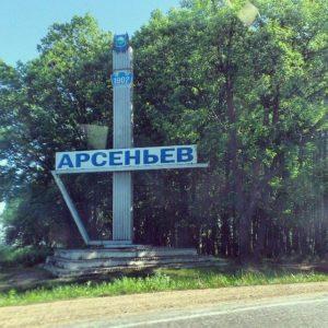 Куда сдать макулатуру в Арсеньеве?