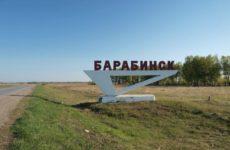 Куда сдать макулатуру в Барабинске?