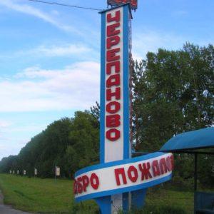Куда сдать макулатуру в Черепаново?