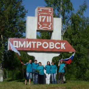 Куда сдать макулатуру в Дмитровске?