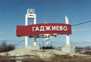 Гаджиево