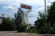 Куда сдать макулатуру в Киренске?